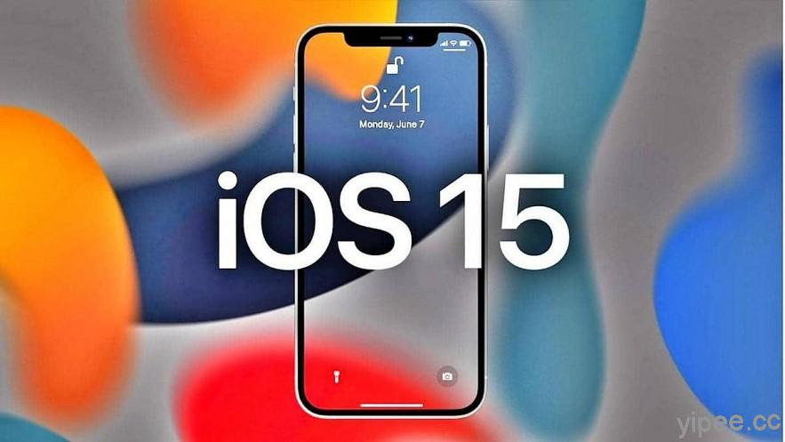 Apple iOS 15 更新釋出了!升級注意事項與 85 項新功能一覽