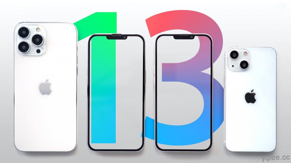 郭明錤曝蘋果 iPhone 13 系列儲存容量最少 128GB,iPhone 13 Pro 系列提供 1TB 選項