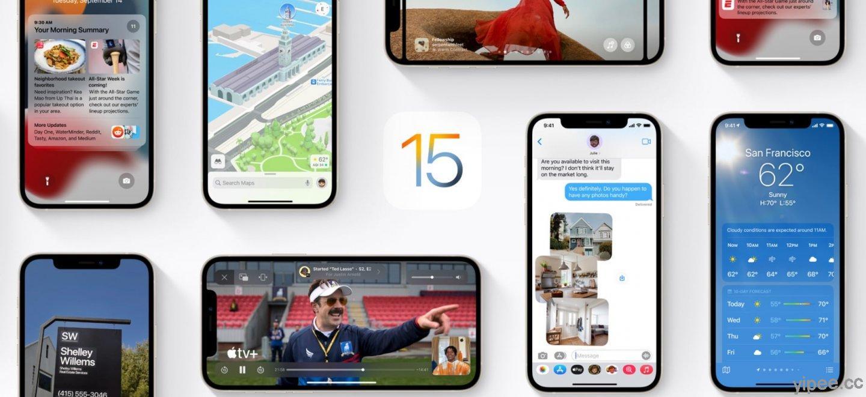 等不及想升級 iOS 15 / iPadOS 15 / watchOS 8?快來看看你所在的地區什麼時候釋出更新吧!