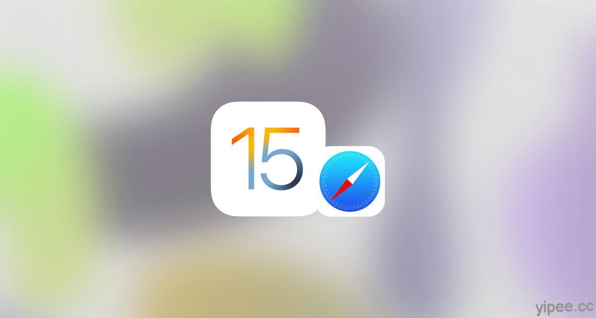 【iOS 15 教學】教你 2 個方式,輕鬆把 Safari 網址列變回置頂的老樣子