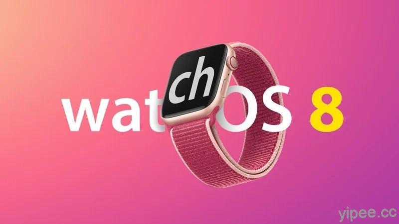 Apple 開放 watchOS 8 更新,快看看有哪 57 項新功能